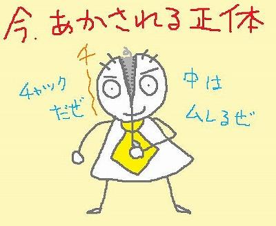 s-090812tyakku.jpg