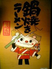 鍋焼キャラクター