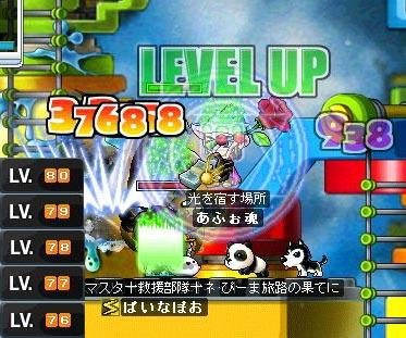 2008-01-23(1).jpg