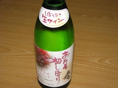 2008.10.18-おたる初しぼり・しぼりたて生ワイン