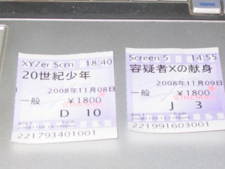 2008.11.09-映画半券