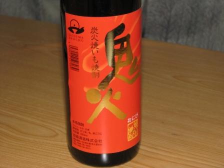 2008.11.24-芋焼酎・鬼火