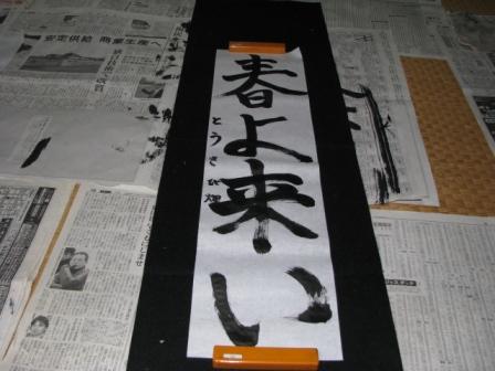2009.01.04-書き初め