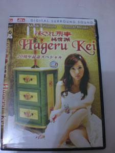 Hageru-kei-001.jpg
