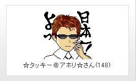 ☆タッキー@アホリ☆