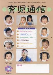 育児通信 No108