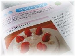 育児通信No.109 ケーキ