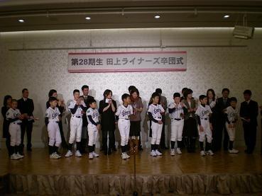 田上ライナーズ第28期卒団式
