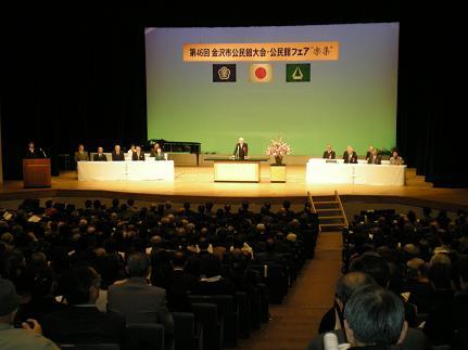 第46回金沢市公民館大会