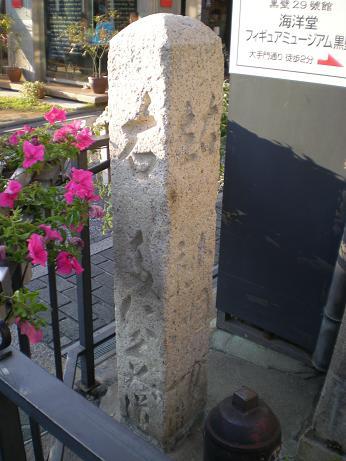 長浜の札の辻に建つ歴史的な道標