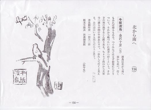 金沢十景「牛坂渡鳥」