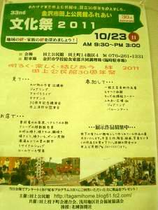 23日のふれあい文化祭ポスター