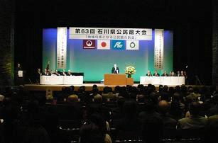 これからの公民館活動のありようを探った県大会