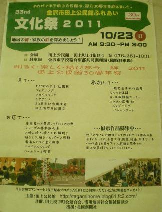 23日の日曜日はふれあい文化祭です!!!