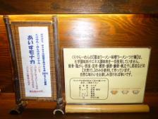 メゾンカトウ・クリアラーメン 021