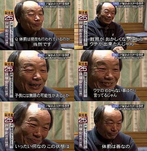 戸塚ヨットSKOOL