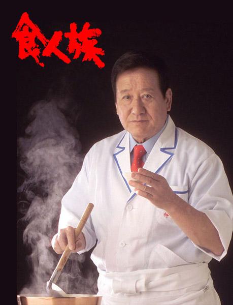 神田川俊郎画像