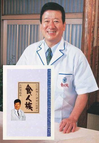 神田川俊郎画像2