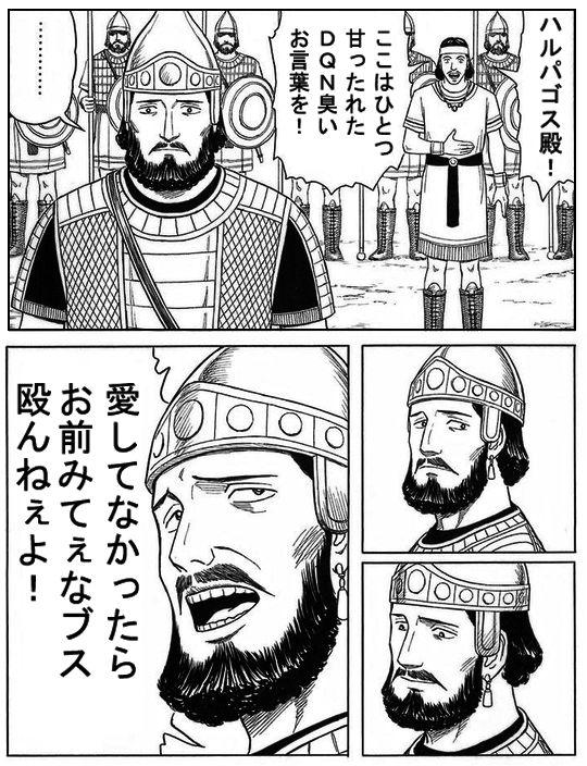 ハルパゴス~DQN編~