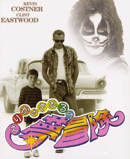 キッスとイーストウッドの夢冒険
