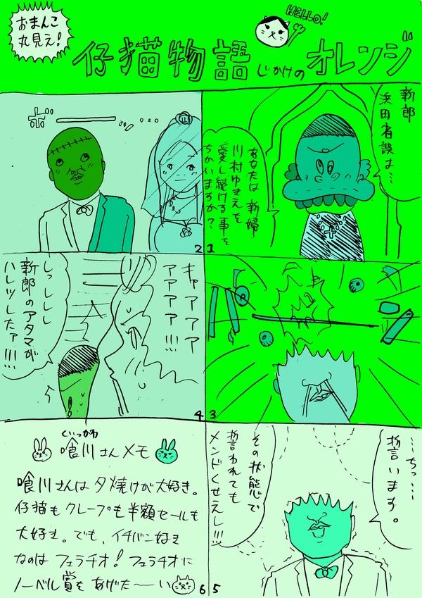konekomonogatari.jpg
