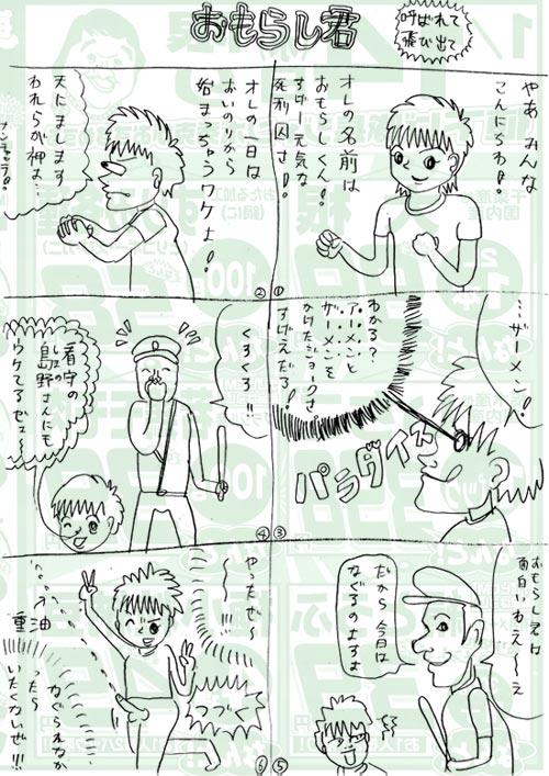 omorashi1.jpg