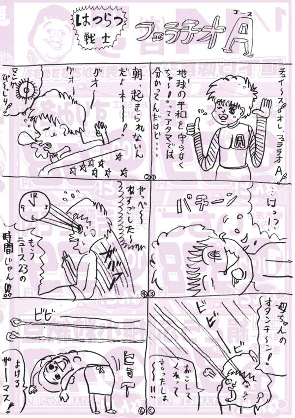 omorashi2.jpg