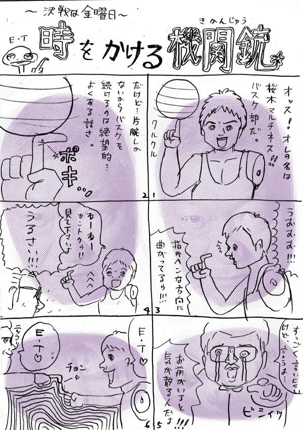 tokiwo.jpg