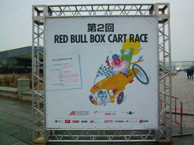 大成住宅 レッドブルボックスカートレース 活動記録用 (1)