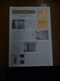 ひまわり通信vol.87
