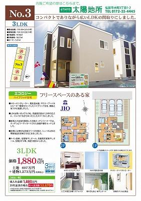 桔梗野No3A4カタログ表2 のコピー.pdf