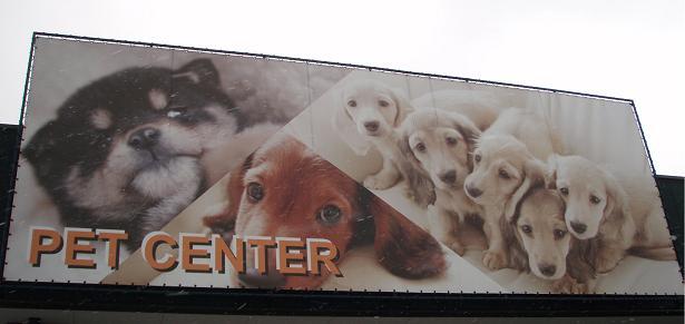 pet_center.jpg