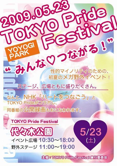 第1回TOKYO Pride Festivalポスター