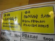 黄メニュー