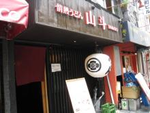山ちゃんのお店です