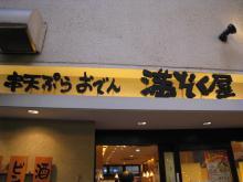 京橋店です