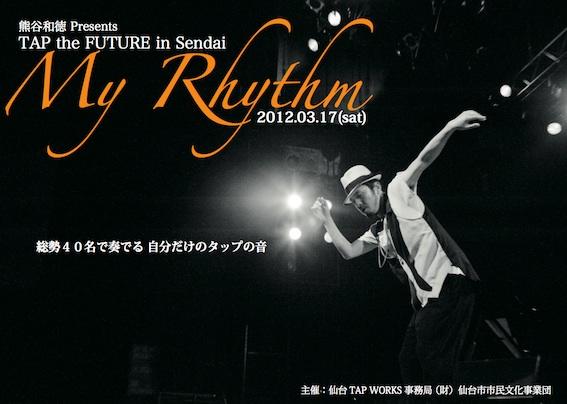 My Rhythm表