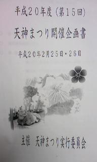 20071214204308