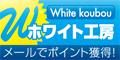 ホワイト工房バナー