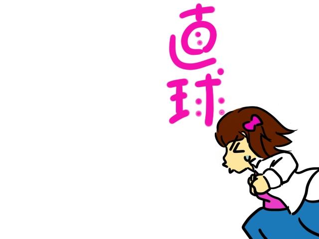 04_直球10