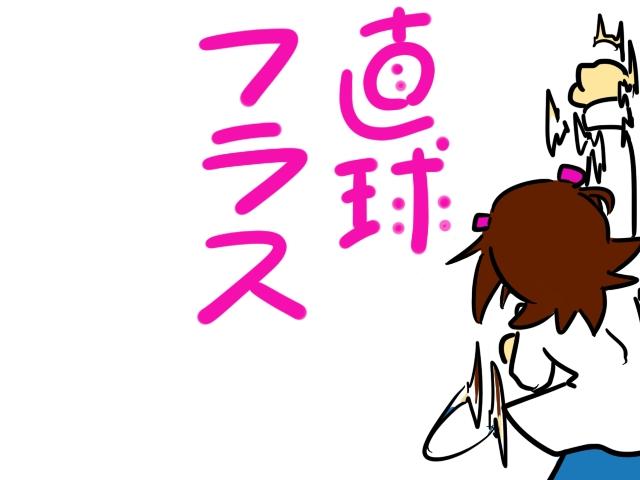 04_直球15