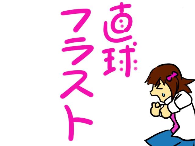 04_直球20