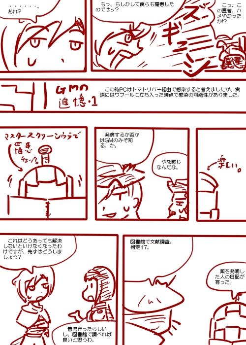 20090502_04.jpg