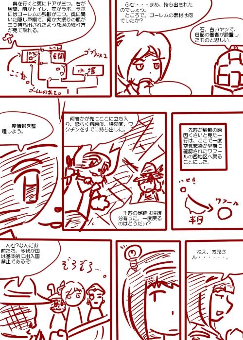 20090504_01.jpg