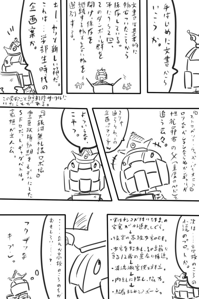 oresuke029_02.jpg