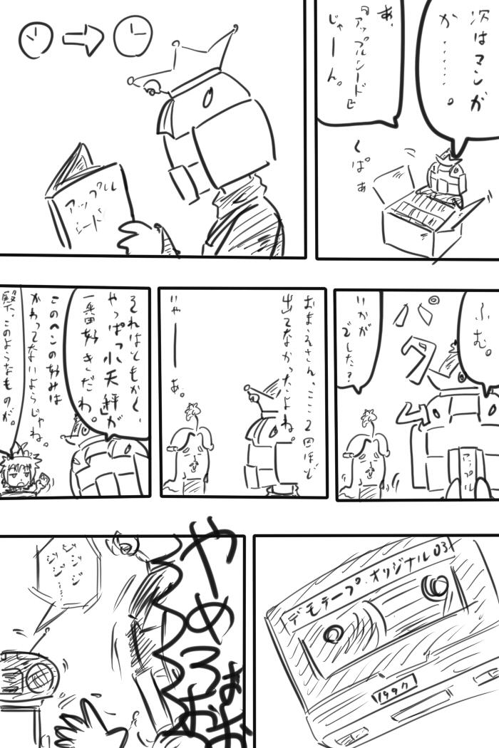 oresuke029_03.jpg