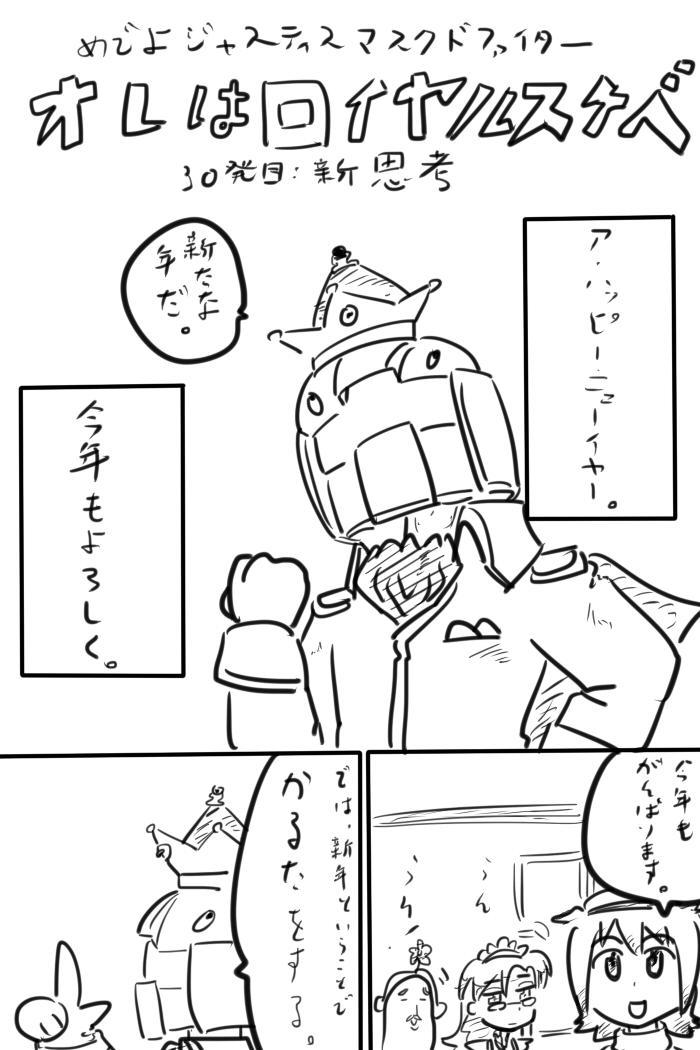oresuke030_01.jpg