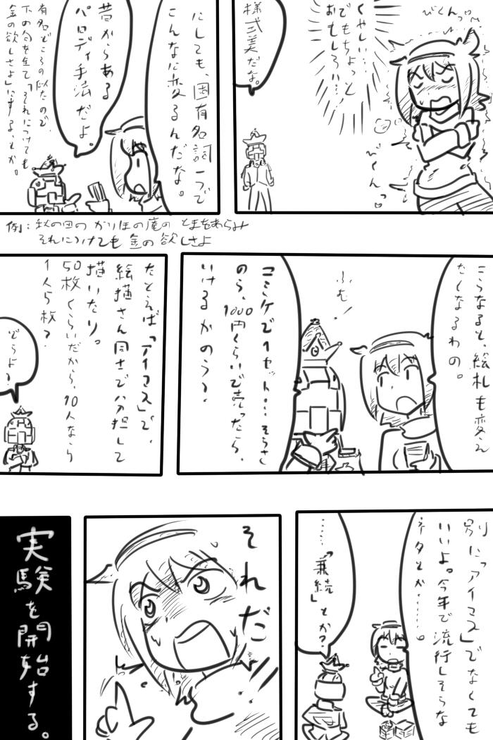 oresuke030_03.jpg