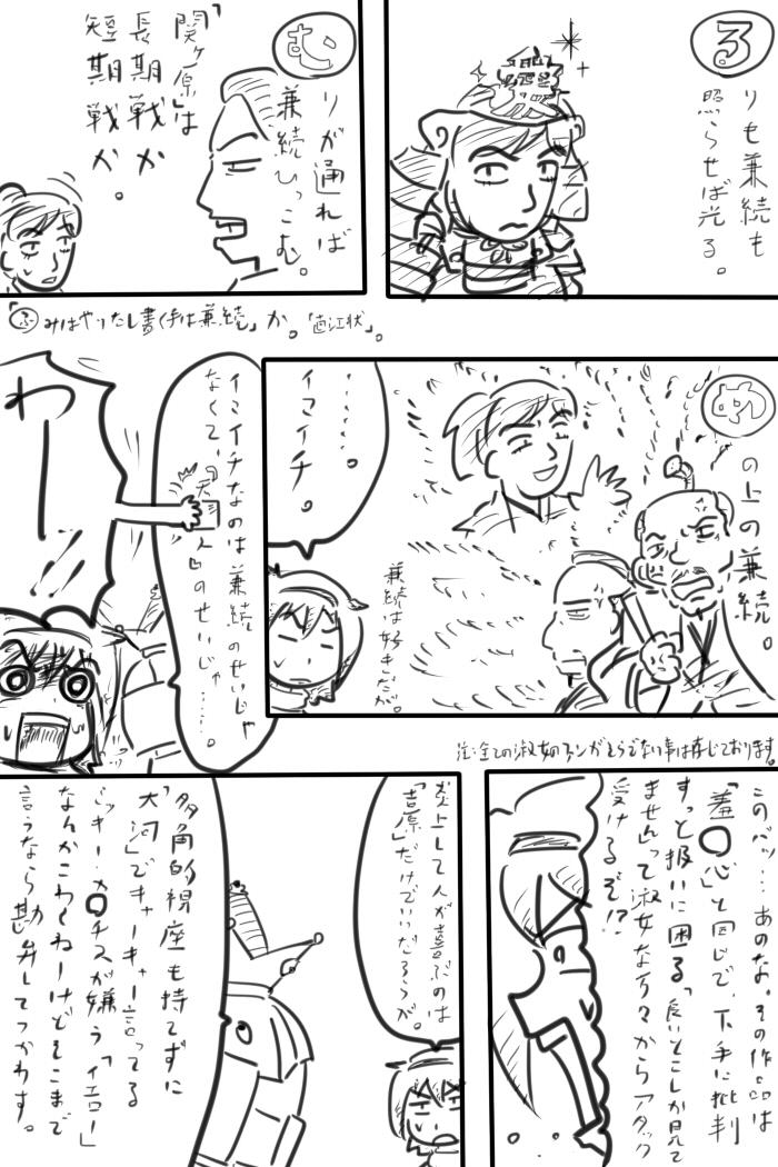 oresuke030_04.jpg