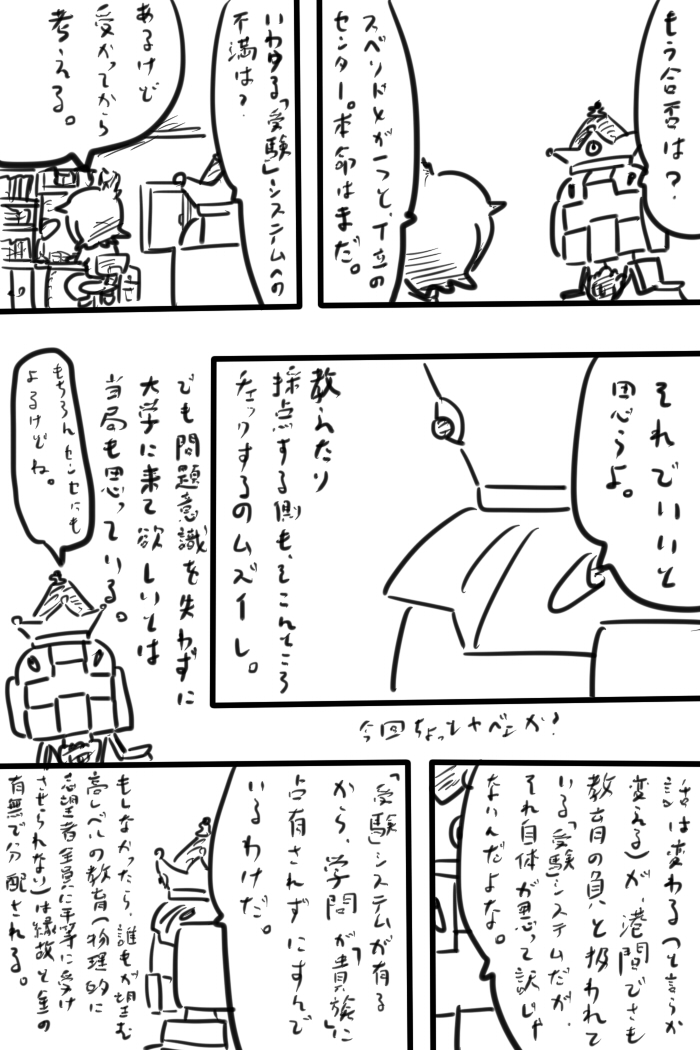 oresuke031_02.jpg
